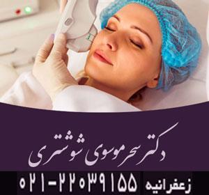 دکتر سحر موسوی شوشتری
